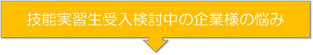 悩み-1024x182