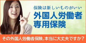 外国人労働者保険 SAKURA PLAN