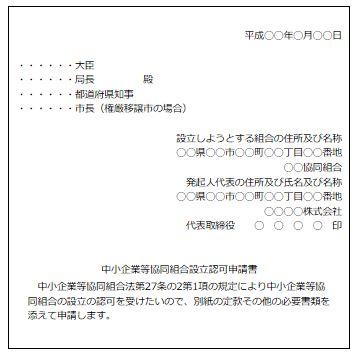 中小企業等協同組合設立認可申請書例