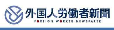 外国人労働者新聞.com
