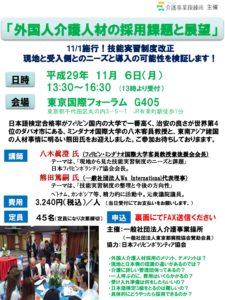 外国人介護実習生セミナー